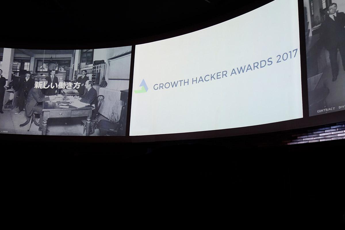 Growth Hacker Awards 2017 スポンサー賞をいただきました。