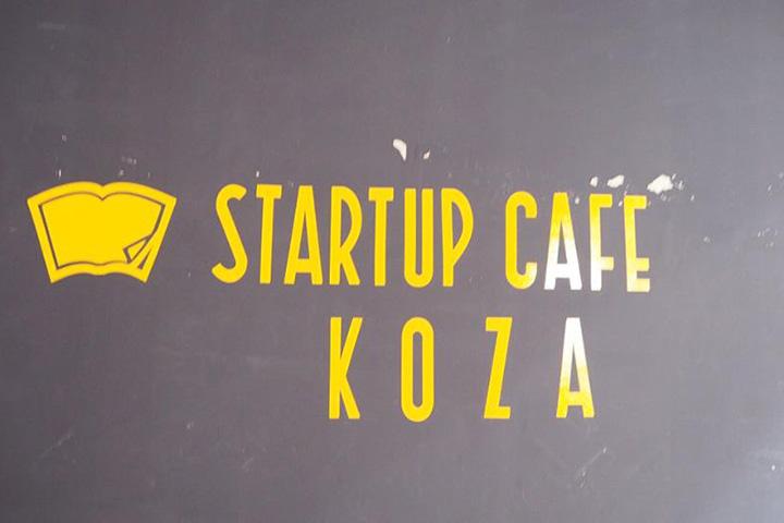 STARTUP CAFE KOZA で勉強会を開催してきました。