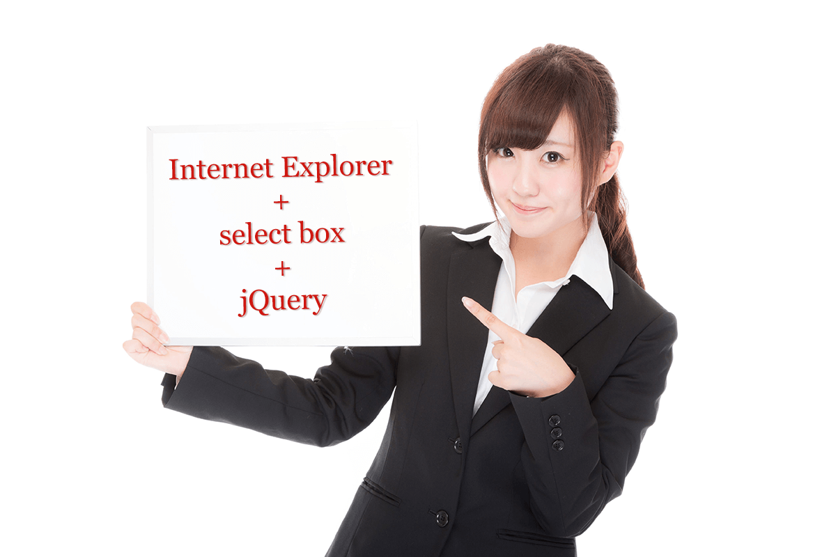 Internet Explorer + select box + jQuery が期待通り動かない【jQuery】