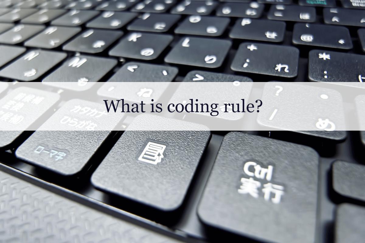 チーム作業でも個人作業でも役に立つ、コーディングルール