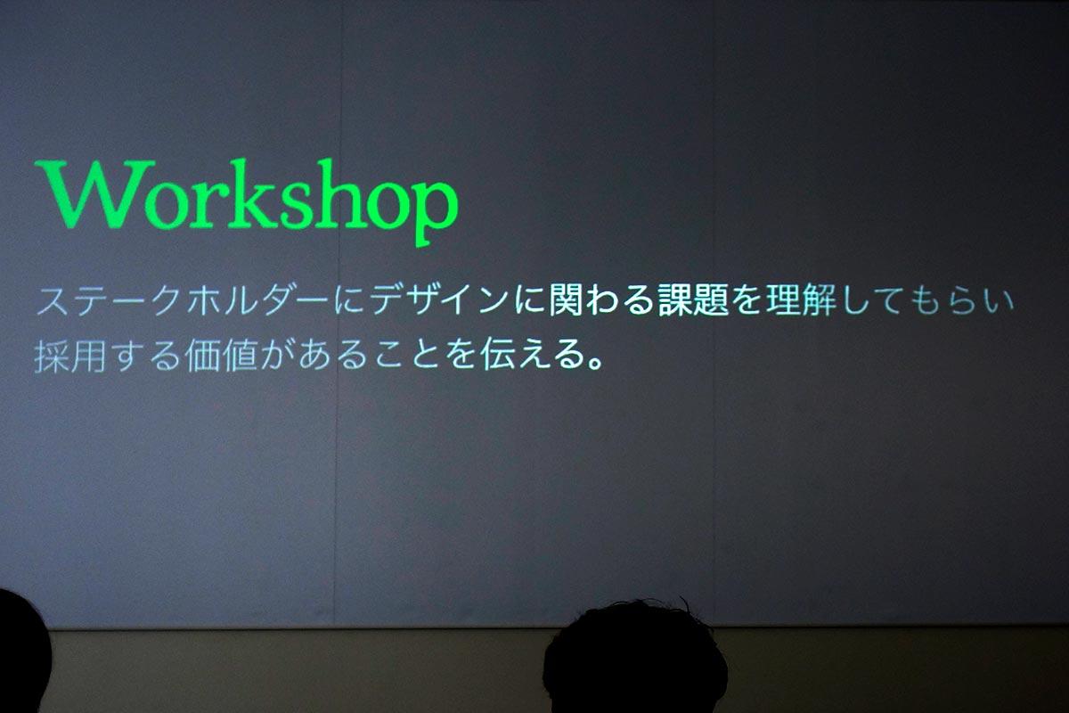 ステークホルダーにデザインにかかわる課題を理解してもらい、採用する価値があることを伝えるワークショップ